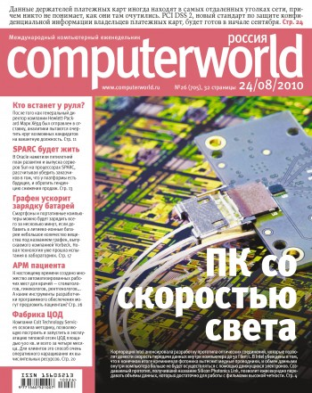 Журнал Computerworld Россия №26/2010