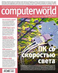 системы, Открытые  - Журнал Computerworld Россия /2010