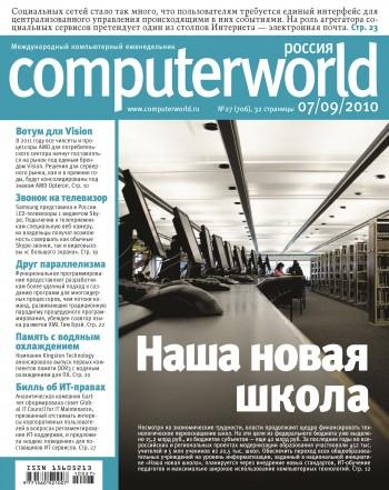 Журнал Computerworld Россия №27/2010