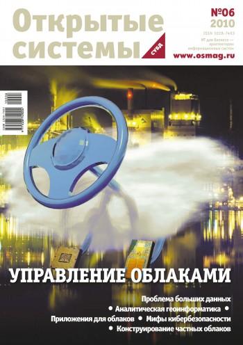 Открытые системы. СУБД №06/2010