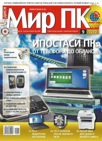 Журнал «Мир ПК» №09/2010