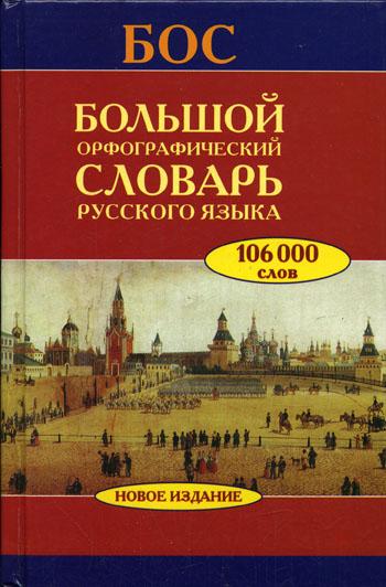 Скачать Автор не указан бесплатно Большой орфографический словарь русского языка