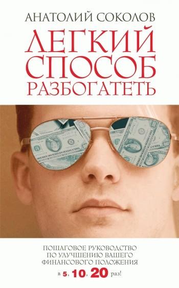 Легкий способ разбогатеть. Пошаговое руководство по улучшению своего финансового положения в 5,10,20 раз!