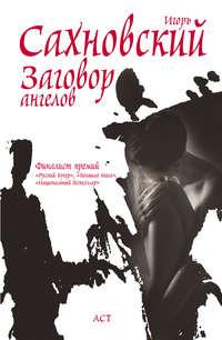 Сахновский, Игорь  - Заговор ангелов