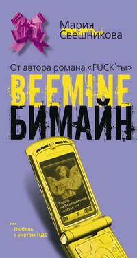 Свешникова, Мария  - Бимайн. Тариф на безлимитное счастье