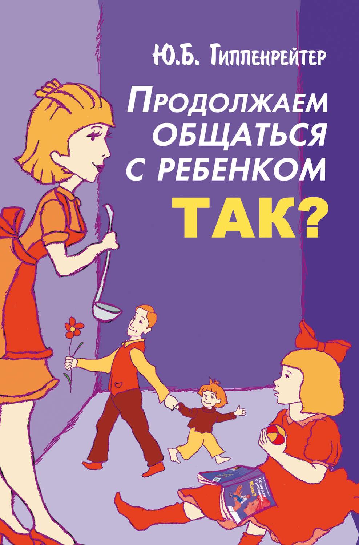 продолжаем общаться с ребенком так скачать fb2