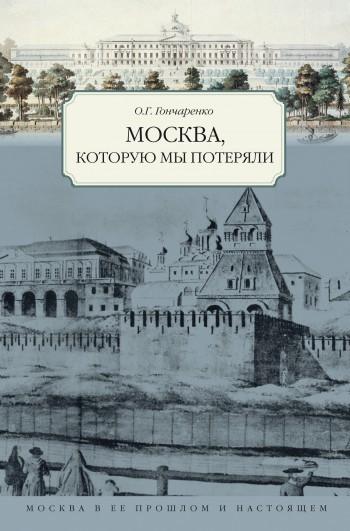 занимательное описание в книге Олег Гончаренко