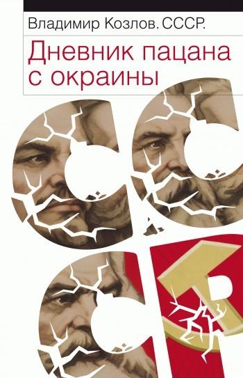 Владимир Козлов СССР: Дневник пацана с окраины
