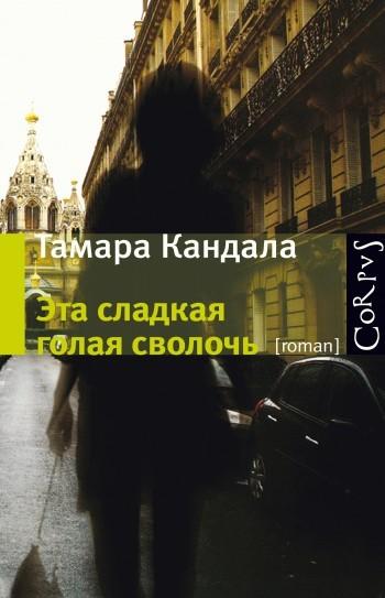 Обложка книги Эта сладкая голая сволочь, автор Кандала, Тамара
