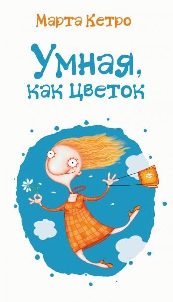 Марта Кетро Умная, как цветок кетро марта плохие кошки