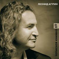 Агутин, Леонид  - Записная книжка 69