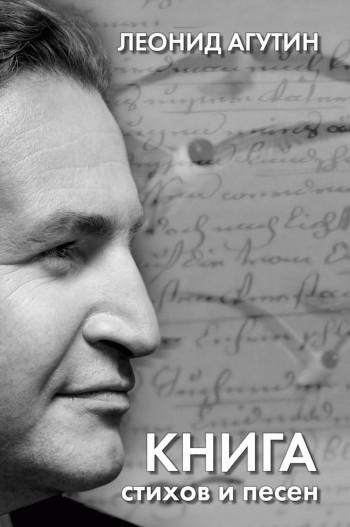 Леонид Агутин Книга стихов и песен леонид агутин леонид агутин леонид агутин