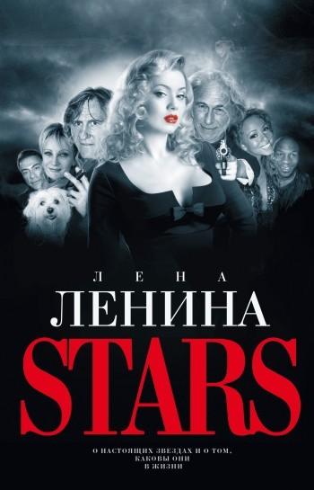 Лена Ленина Stars хоби жд росо где николаев