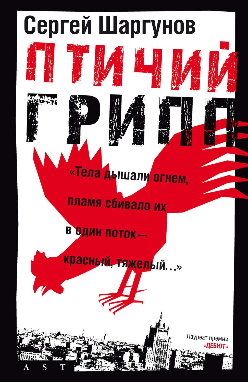 Сергей шаргунов 1993 скачать fb2
