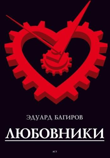 захватывающий сюжет в книге Эдуард Багиров