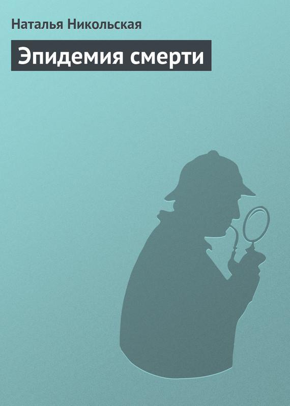 Эпидемия смерти ( Наталья Никольская  )