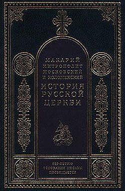 История Русской Церкви в период совершенной зависимости ее от константинопольского патриарха (988-1240)