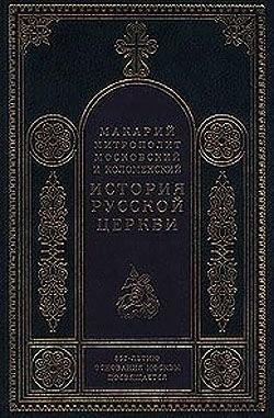 Книга История Русской Церкви в период совершенной зависимости ее от константинопольского патриарха (988-1240)