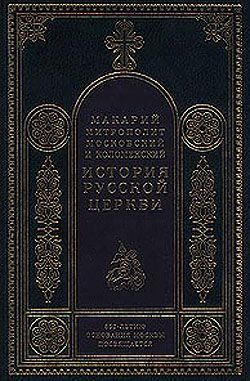 Митрополит Макарий История Русской Церкви в период постепенного перехода ее к самостоятельности (1240-1589). Отдел первый: 1240-1448