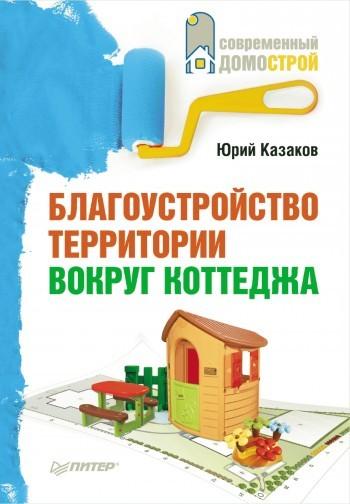 обложка книги Благоустройство территории вокруг коттеджа Ю. Н. Казакова