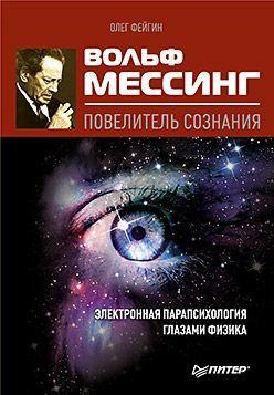 Книга. Вольф Мессинг – повелитель сознания