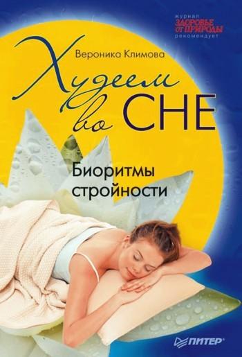Вероника Климова Худеем во сне. Биоритмы стройности