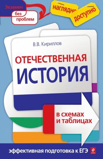 Виктор Васильевич Кириллов Отечественная история в схемах и таблицах
