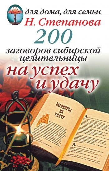 Наталья Степанова 200 заговоров сибирской целительницы на успех и удачу баженова м 500 заговоров уральской целительницы на деньги…