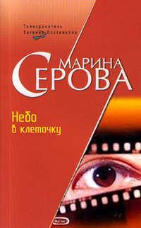 Серова, Марина  - Небо в клеточку