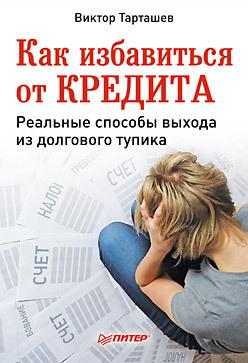 занимательное описание в книге Виктор Александрович Тарташев