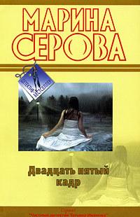 Марина Серова Двадцать пятый кадр марина серова с дальним прицелом