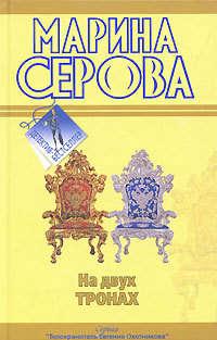 Серова, Марина  - На двух тронах