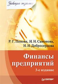 Попова, Рахиля Галимовна  - Финансы предприятий
