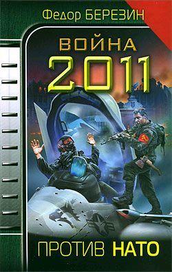 Федор Березин Война 2011. Против НАТО билет киев феодосия украинская жд