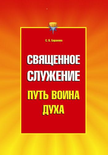 Светлана Васильевна Баранова Священное служение светлана васильевна баранова об энергетических структурах