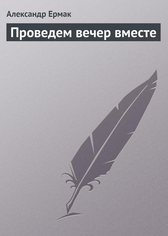 Александр Ермак Проведем вечер вместе