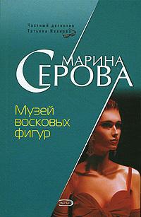 Марина Серова Музей восковых фигур