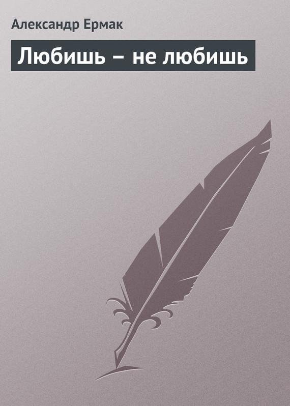 Александр Ермак Любишь – не любишь александр ермак жизнь по контракту