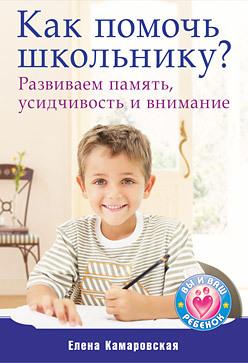 Елена Камаровская Как помочь школьнику? Развиваем память, усидчивость и внимание какой параплан лучше после обучения для ч
