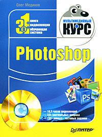 Олег Мединов Photoshop. Мультимедийный курс коллектив авторов adobe photoshop lightroom 5 официальный учебный курс