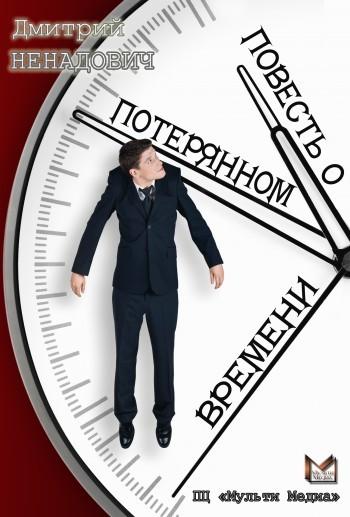 напряженная интрига в книге Дмитрий Ненадович