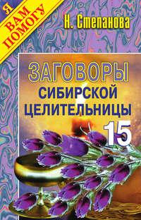 - Заговоры сибирской целительницы. Выпуск 15