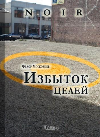Федор Московцев бесплатно