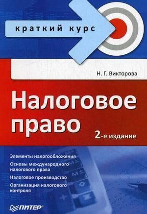 Наталья Викторова Налоговое право: краткий курс землин а и налоговое право учебник
