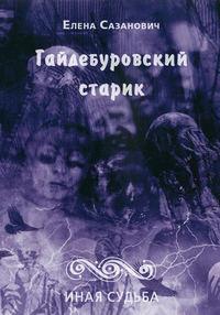 Сазанович, Елена  - Гайдебуровский старик