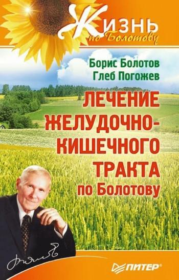 Борис Болотов Лечение желудочно-кишечного тракта по Болотову б у книги по медицине в минске