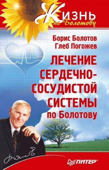 Борис Болотов Лечение сердечно-сосудистой системы по Болотову б у книги по медицине в минске