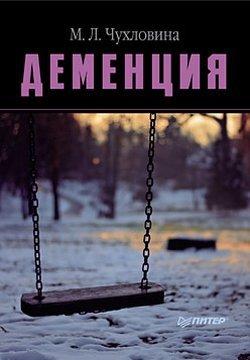 интригующее повествование в книге Мария Лазаревна Чухловина