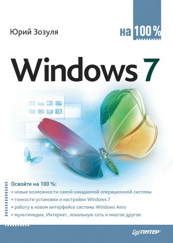 Windows 7 на 100%