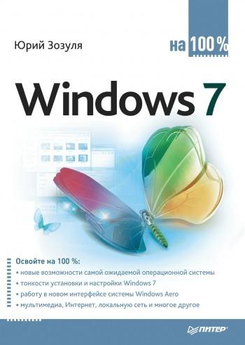 Windows 7 на 100%